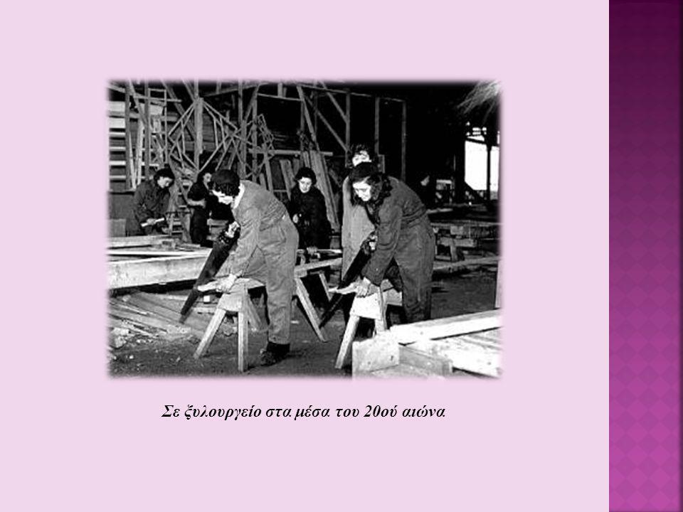 Σε ξυλουργείο στα μέσα του 20ού αιώνα