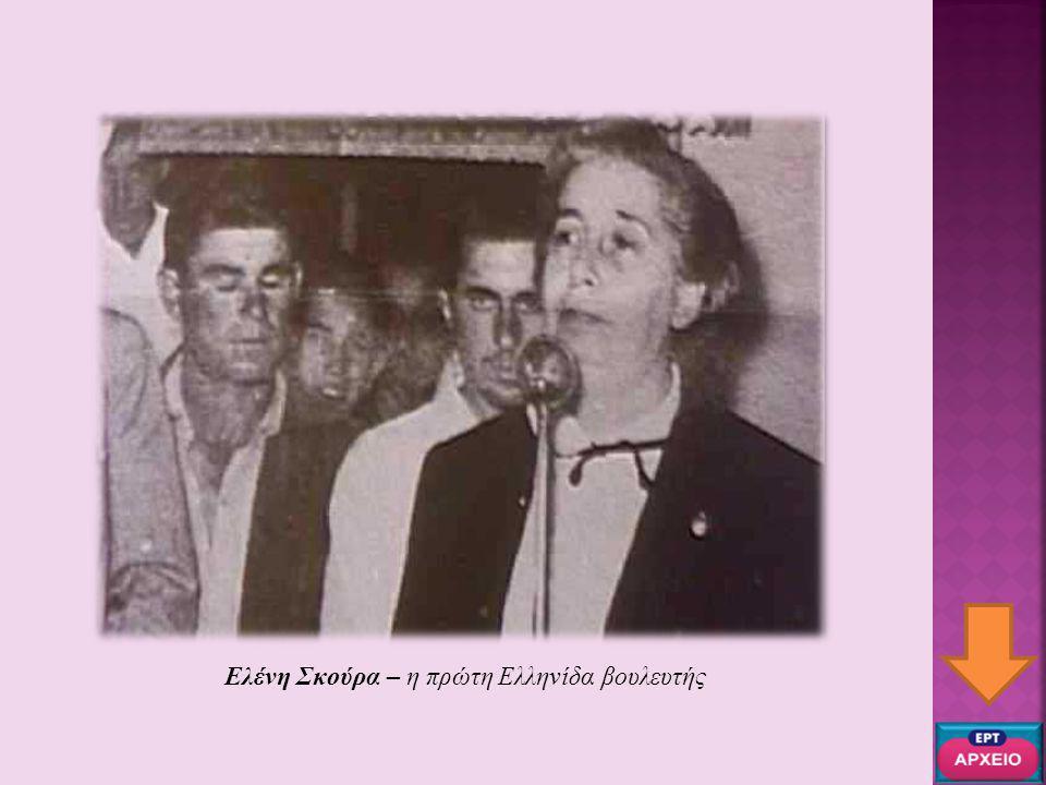 Ελένη Σκούρα – η πρώτη Ελληνίδα βουλευτής