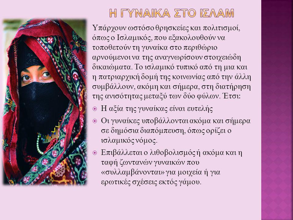 Η Γυναικα στο Ισλαμ