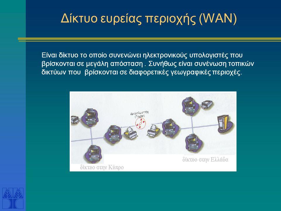 Δίκτυο ευρείας περιοχής (WAN)