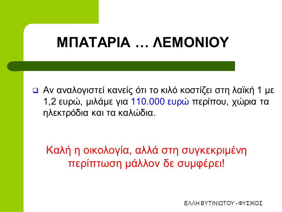 ΜΠΑΤΑΡΙΑ … ΛΕΜΟΝΙΟΥ