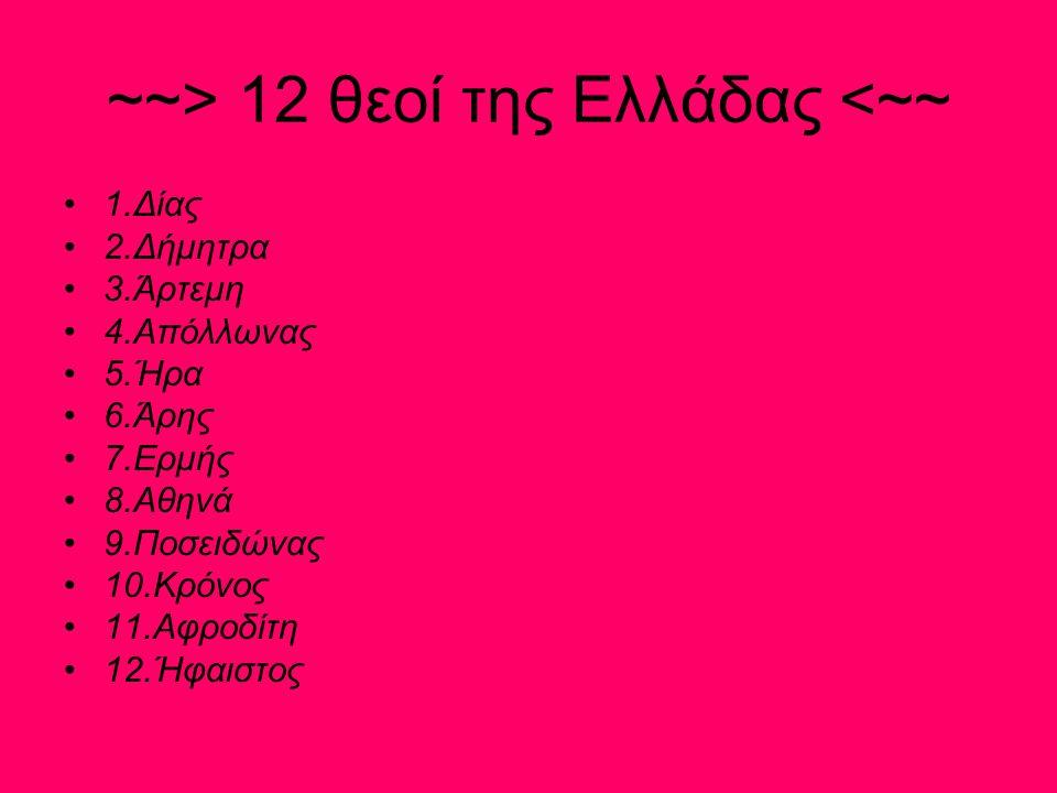 ~~> 12 θεοί της Ελλάδας <~~