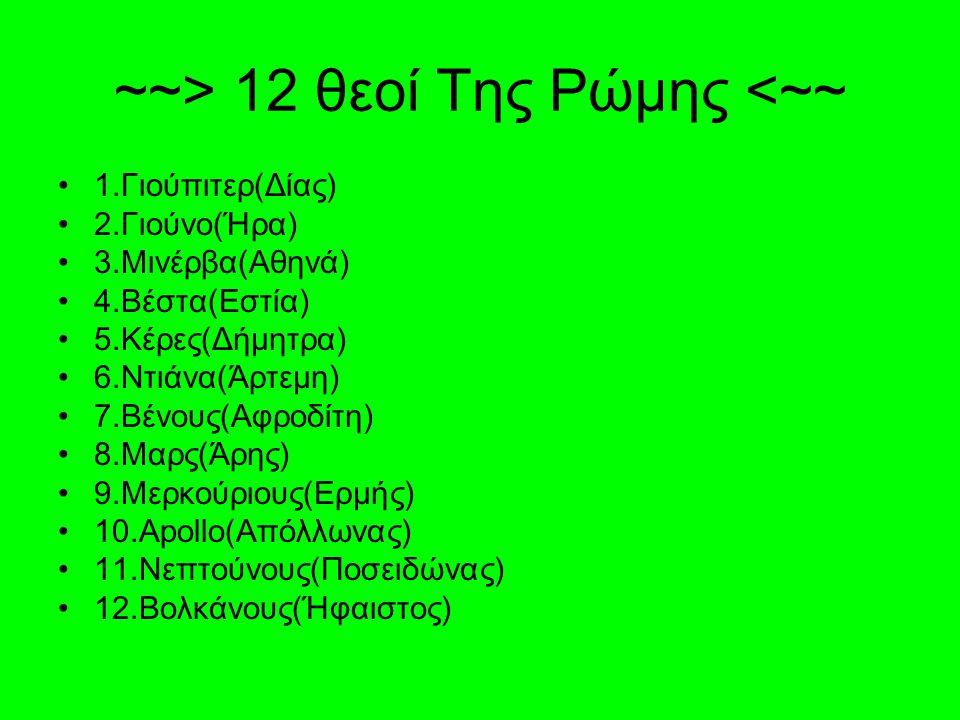 ~~> 12 θεοί Της Ρώμης <~~