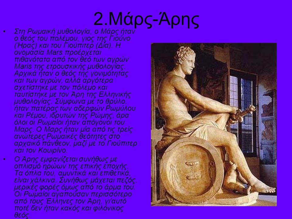 2.Μάρς-Άρης