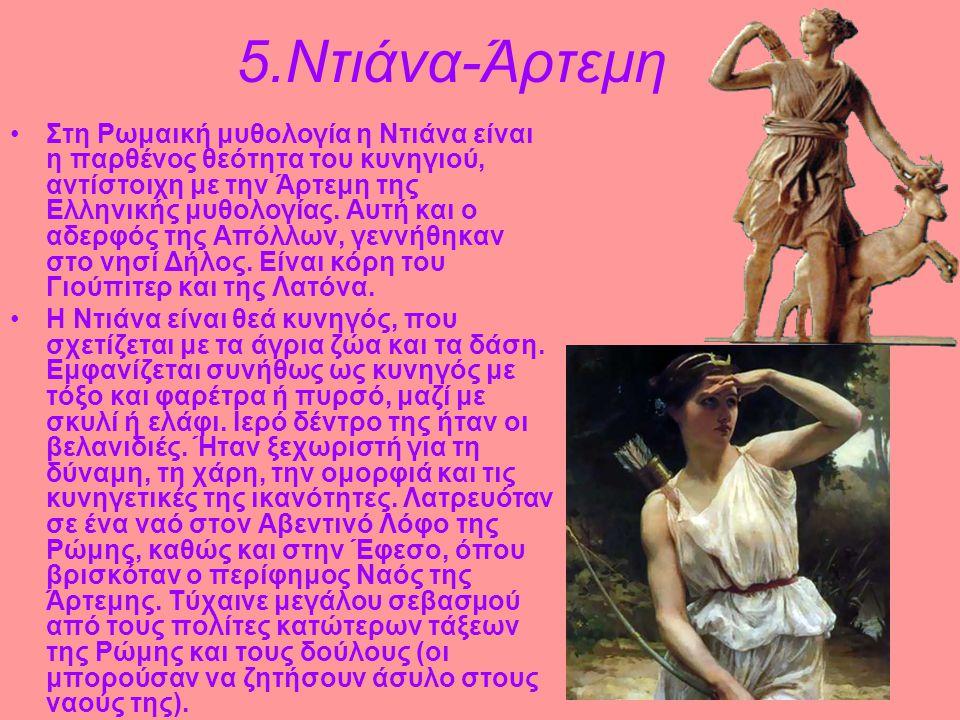 5.Ντιάνα-Άρτεμη