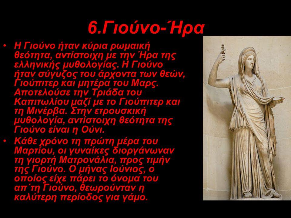 6.Γιούνο-Ήρα