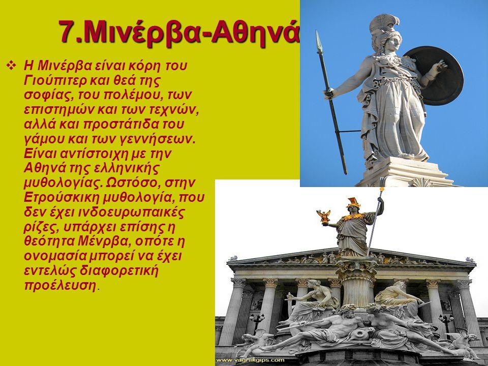7.Μινέρβα-Αθηνά