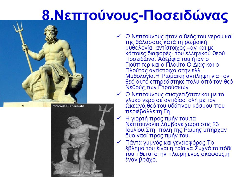 8.Νεπτούνους-Ποσειδώνας
