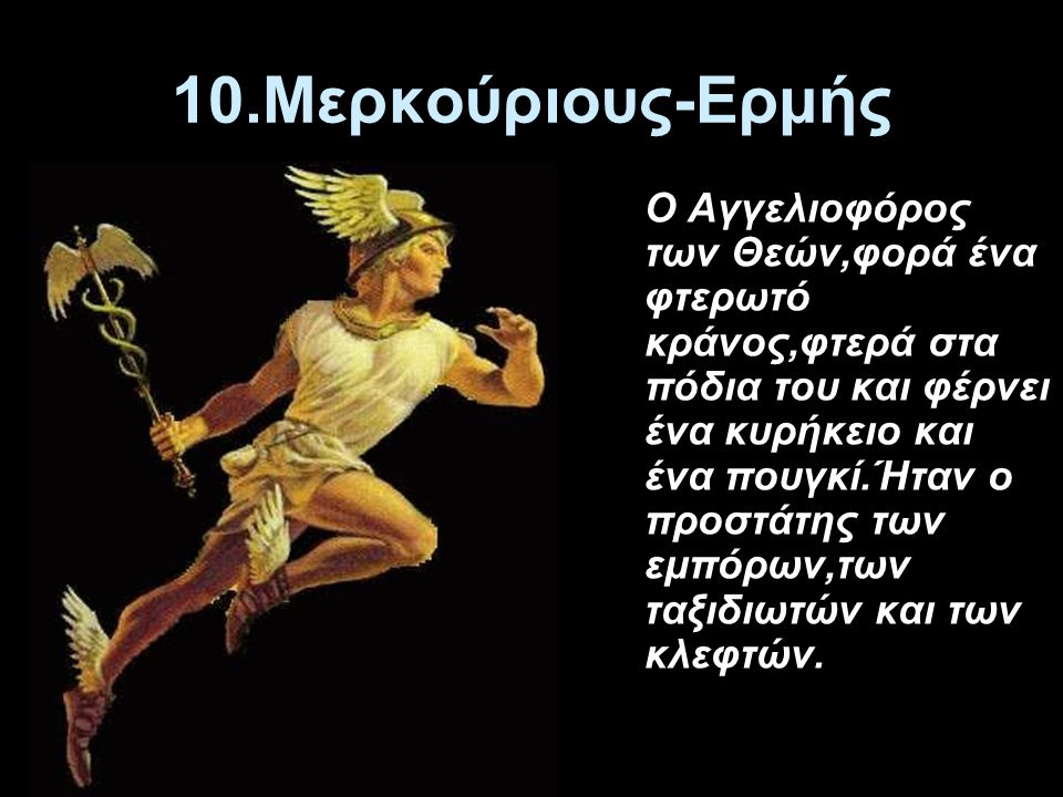 10.Μερκούριους-Ερμής