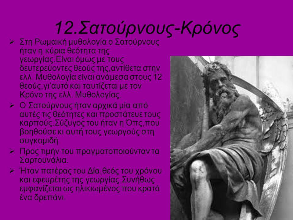 12.Σατούρνους-Κρόνος