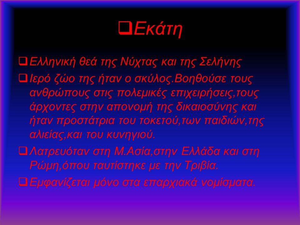 Εκάτη Ελληνική θεά της Νύχτας και της Σελήνης