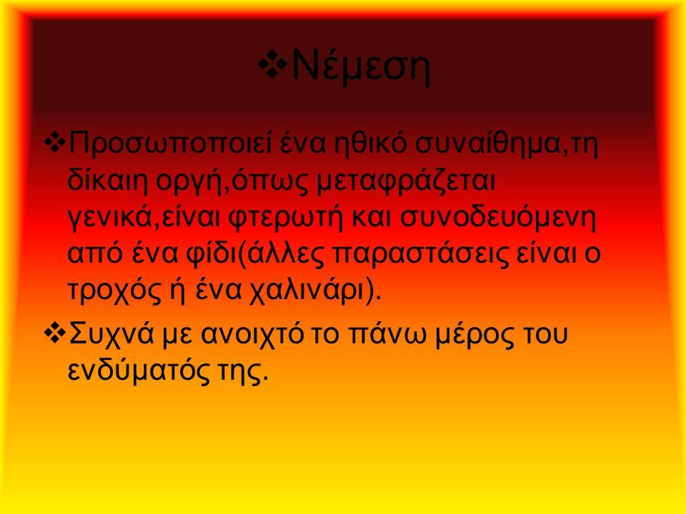 Νέμεση