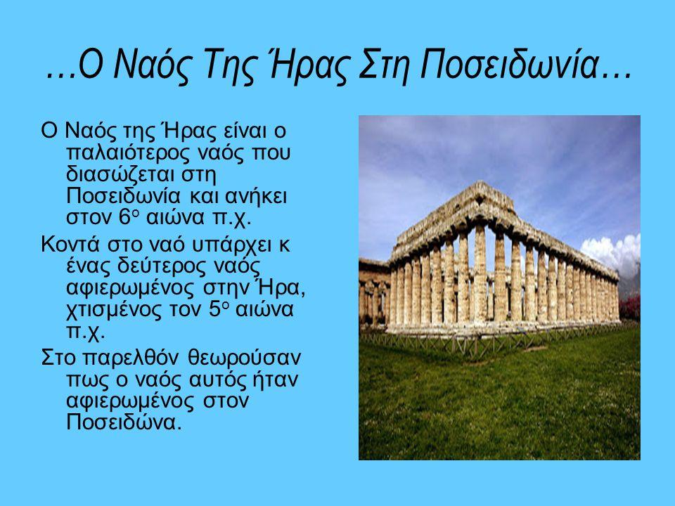 …Ο Ναός Της Ήρας Στη Ποσειδωνία…