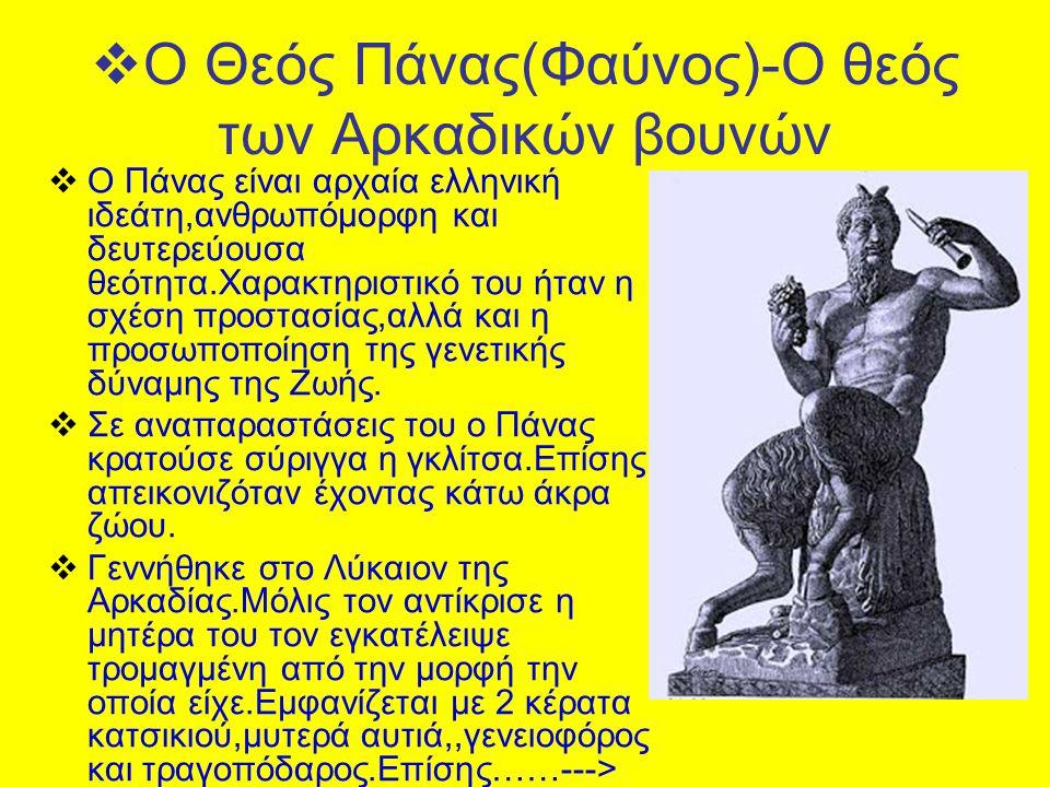 Ο Θεός Πάνας(Φαύνος)-Ο θεός των Αρκαδικών βουνών