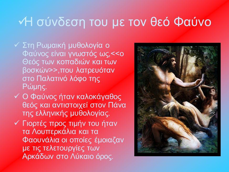 Η σύνδεση του με τον θεό Φαύνο