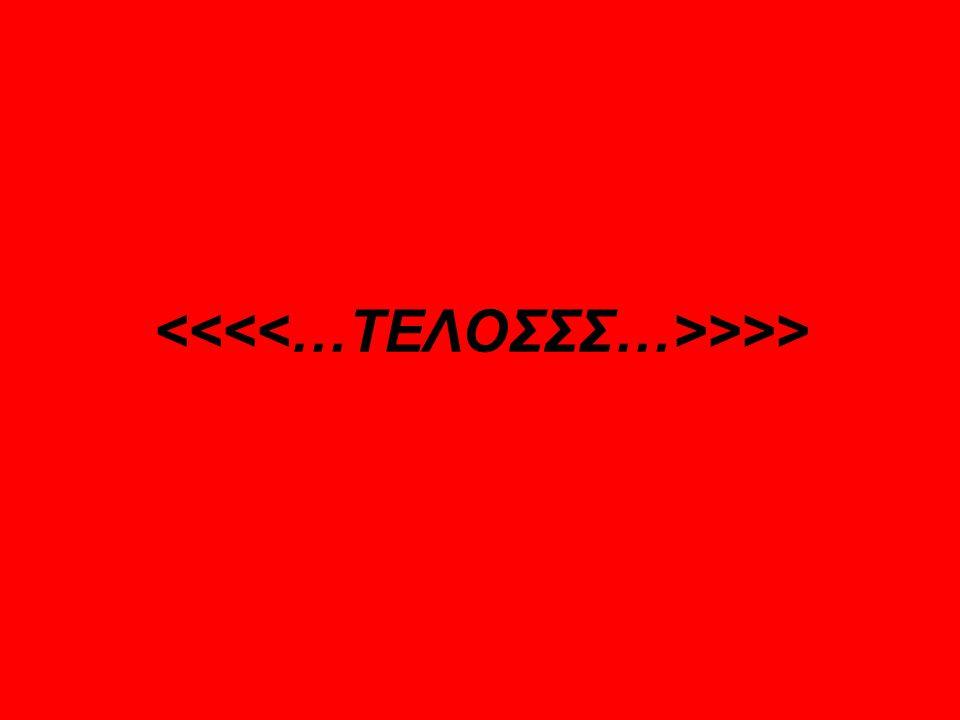 <<<<…ΤΕΛΟΣΣΣ…>>>>