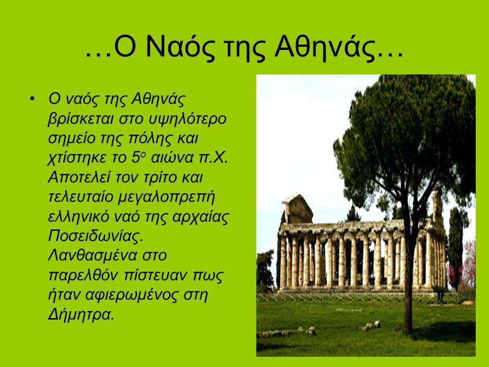 …Ο Ναός της Αθηνάς…