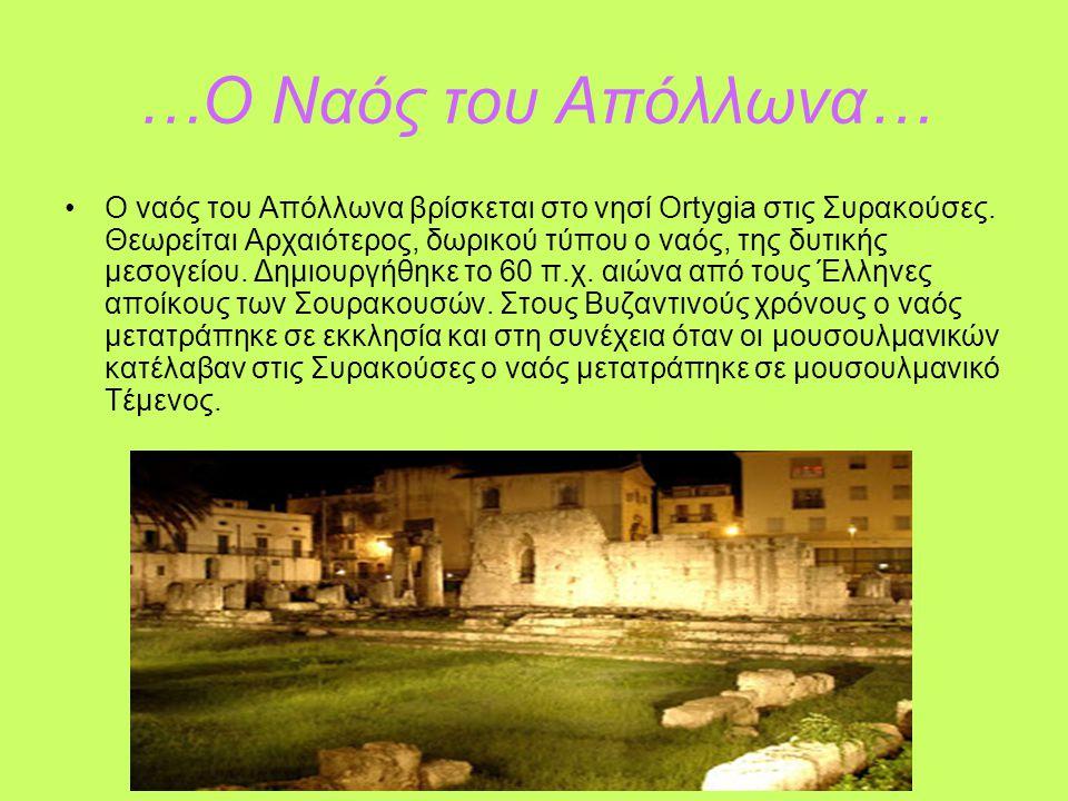 …Ο Ναός του Απόλλωνα…