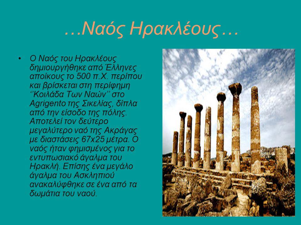 …Ναός Ηρακλέους…