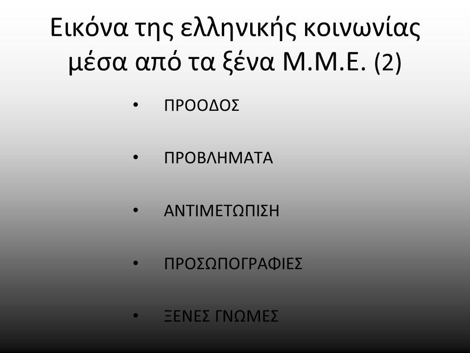Εικόνα της ελληνικής κοινωνίας μέσα από τα ξένα Μ.Μ.Ε. (2)
