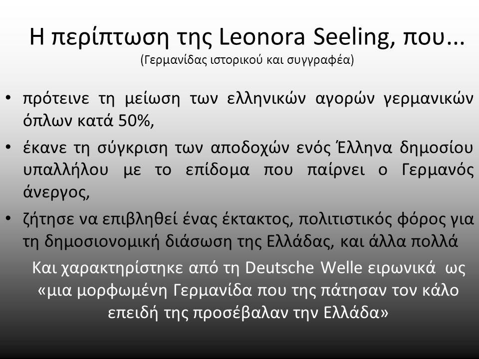 Η περίπτωση της Leonora Seeling, που