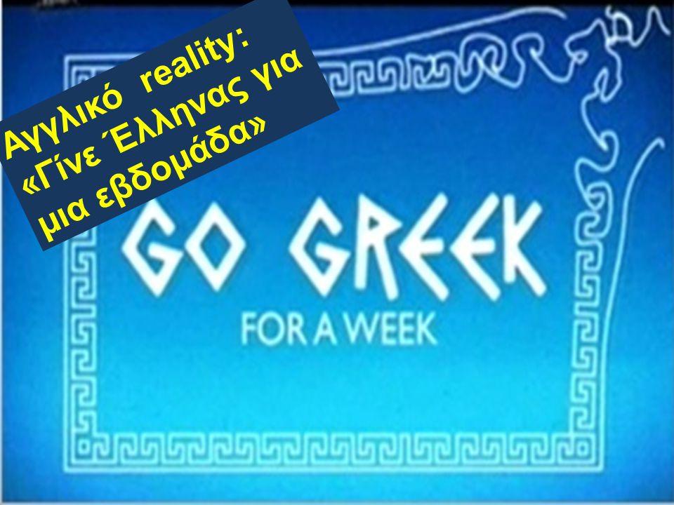 Αγγλικό reality: «Γίνε Έλληνας για μια εβδομάδα»