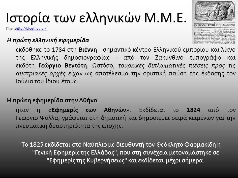 Ιστορία των ελληνικών Μ.Μ.Ε. Πηγή:http://blogthea.gr/
