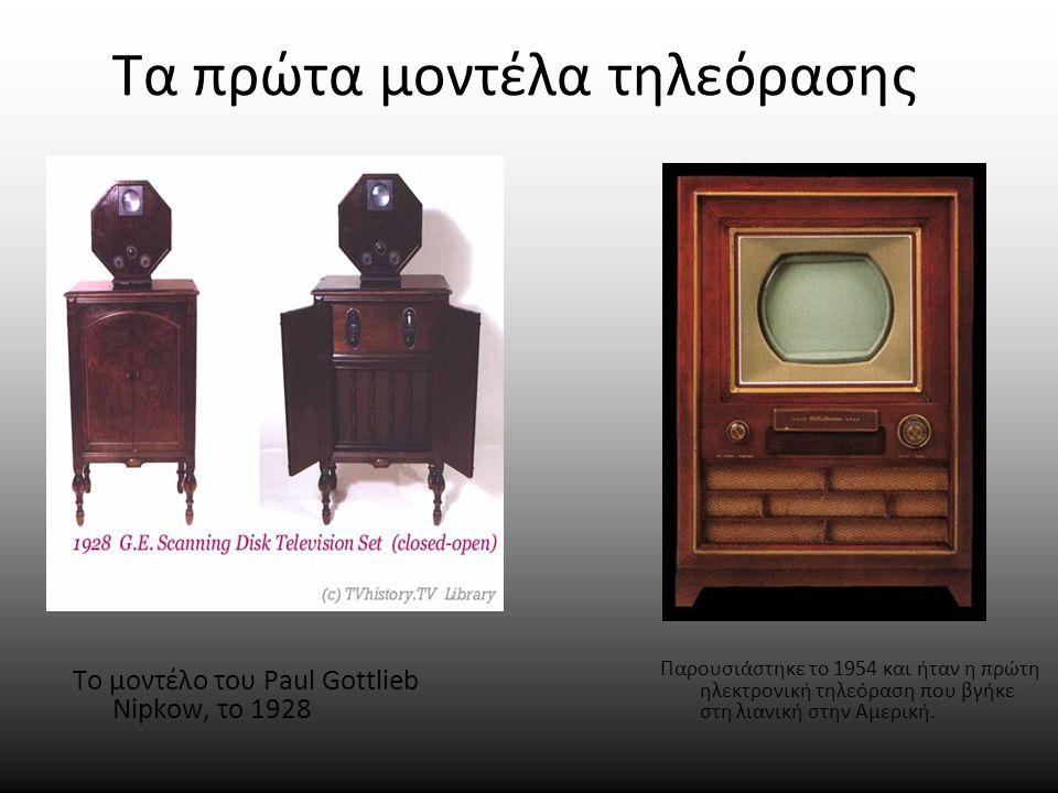 Τα πρώτα μοντέλα τηλεόρασης
