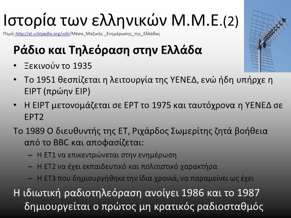 Ιστορία των ελληνικών Μ. Μ. Ε. (2) Πηγή: http://el. wikipedia
