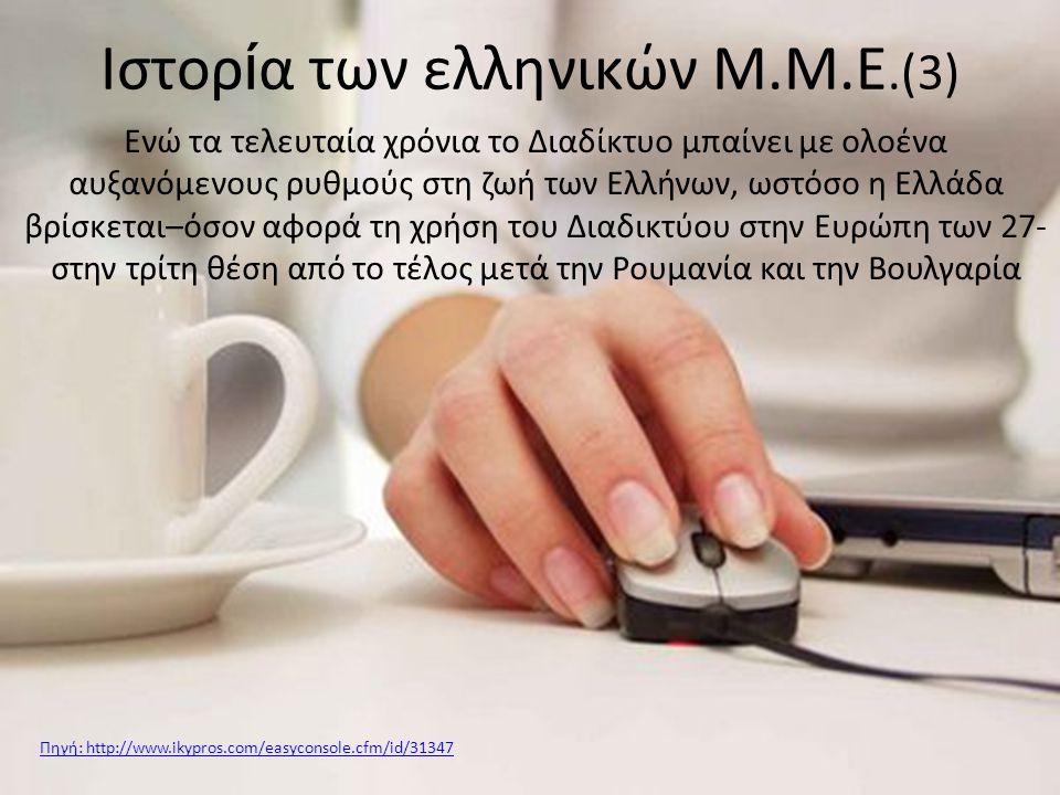 Ιστορία των ελληνικών Μ.Μ.Ε.(3)