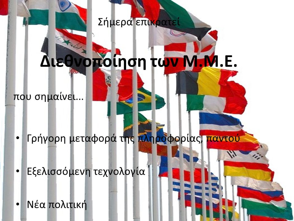 Διεθνοποίηση των Μ.Μ.Ε. Σήμερα επικρατεί που σημαίνει...