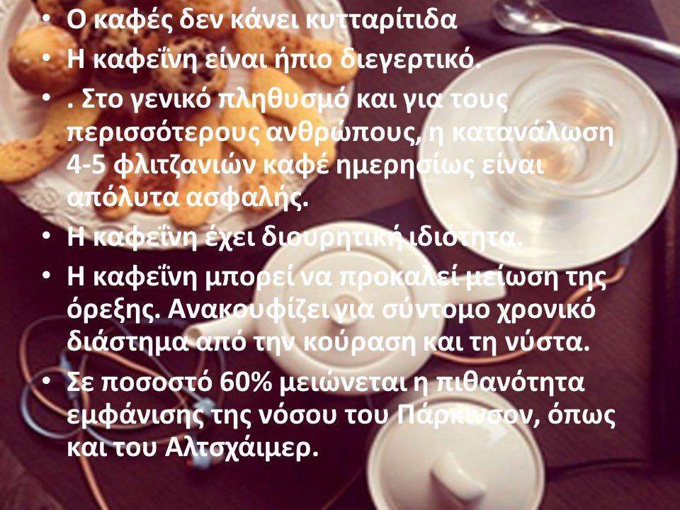 O καφές δεν κάνει κυτταρίτιδα