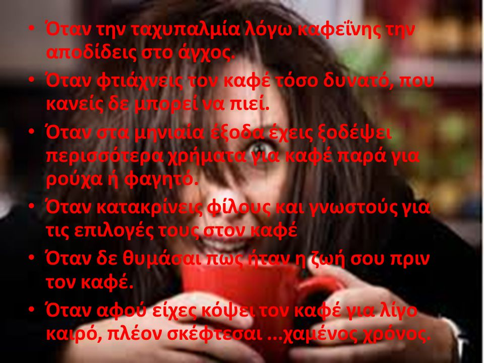 Όταν την ταχυπαλμία λόγω καφεΐνης την αποδίδεις στο άγχος.