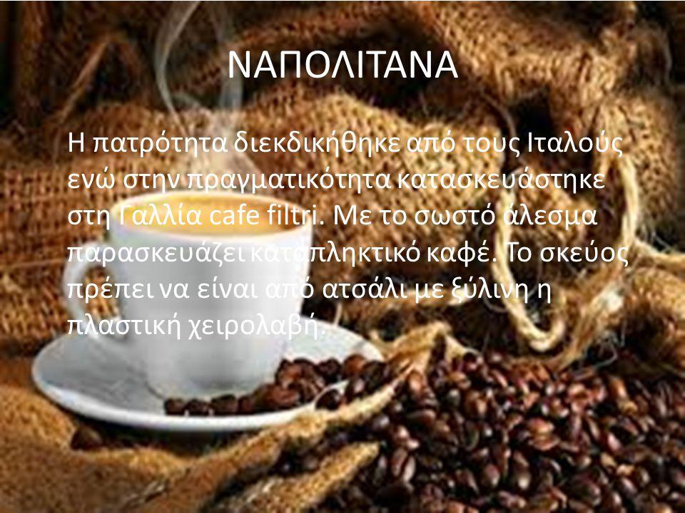 ΝΑΠΟΛΙΤΑΝΑ