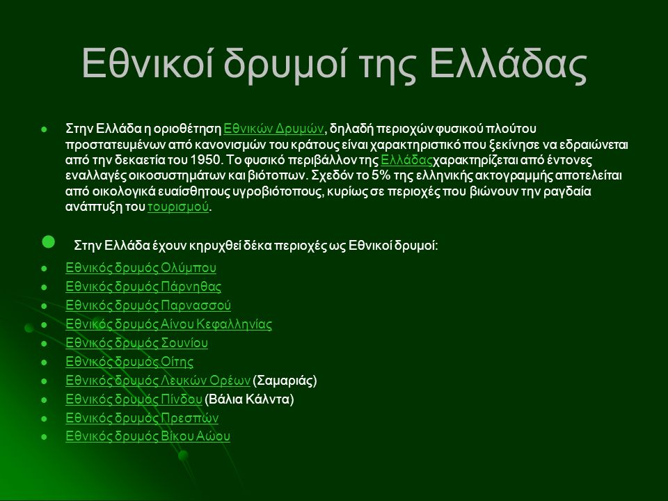 Εθνικοί δρυμοί της Ελλάδας