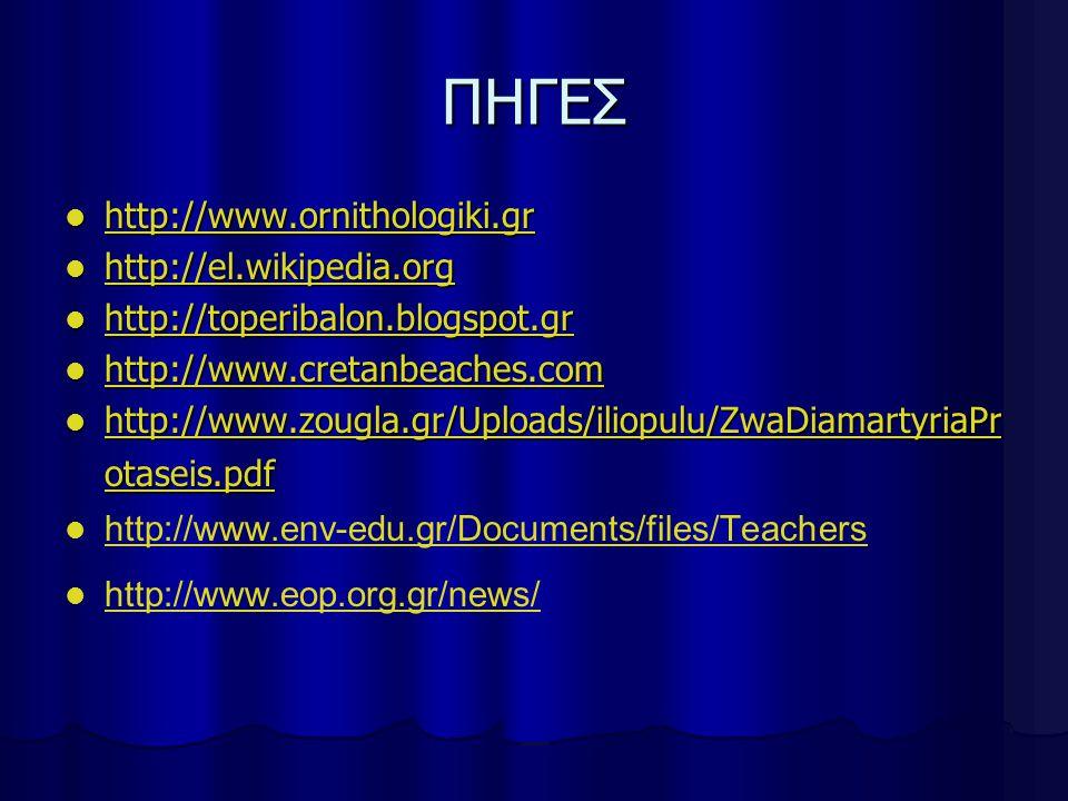 ΠΗΓΕΣ http://www.ornithologiki.gr http://el.wikipedia.org