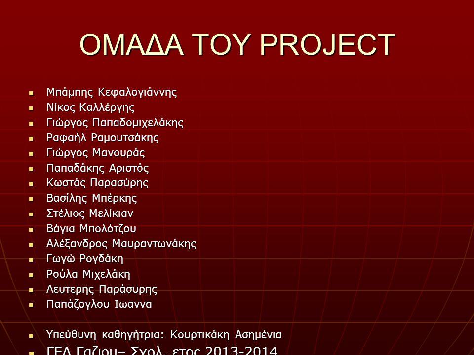 ΟΜΑΔΑ ΤΟΥ PROJECT ΓΕΛ Γαζιου– Σχολ. ετος 2013-2014