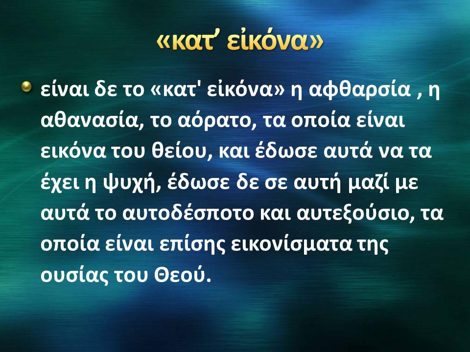 «κατ' εἰκόνα»