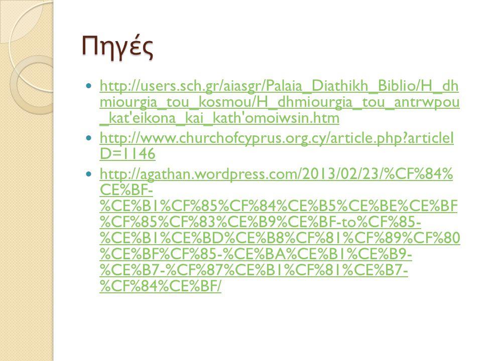 Πηγές http://users.sch.gr/aiasgr/Palaia_Diathikh_Biblio/H_dh miourgia_tou_kosmou/H_dhmiourgia_tou_antrwpou _kat eikona_kai_kath omoiwsin.htm.