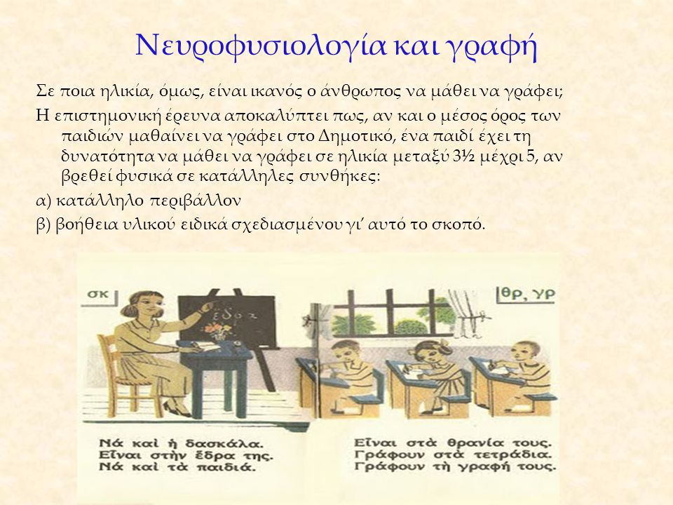 Νευροφυσιολογία και γραφή