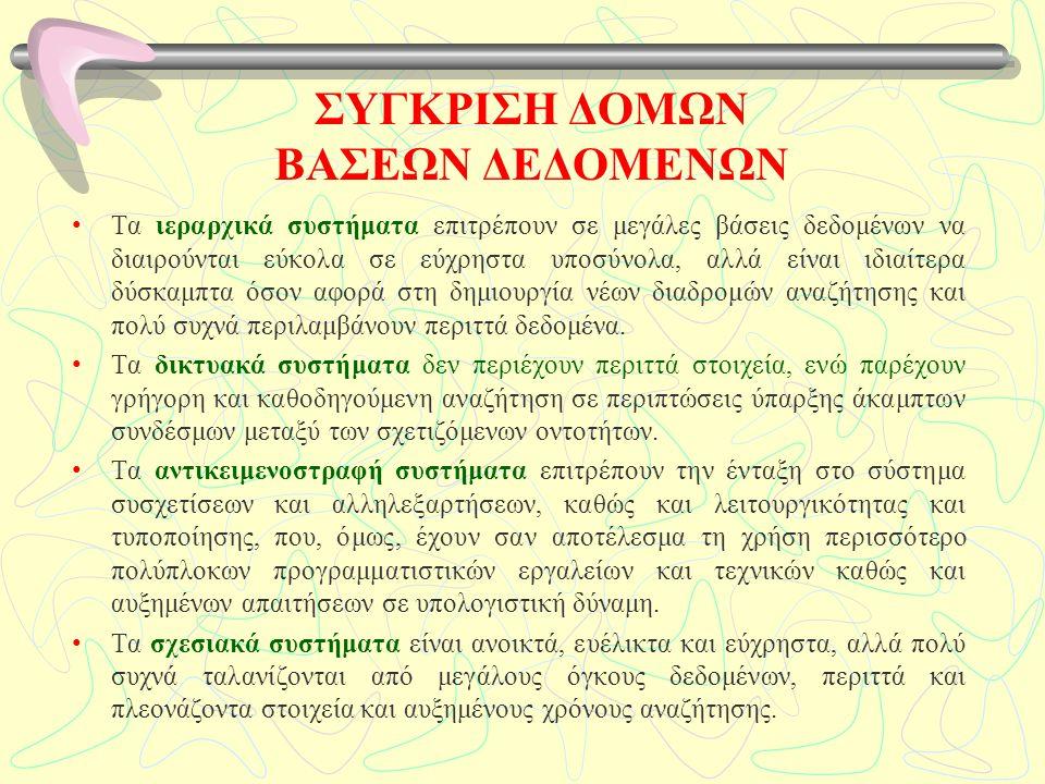 ΣΥΓΚΡΙΣΗ ΔΟΜΩΝ ΒΑΣΕΩΝ ΔΕΔΟΜΕΝΩΝ