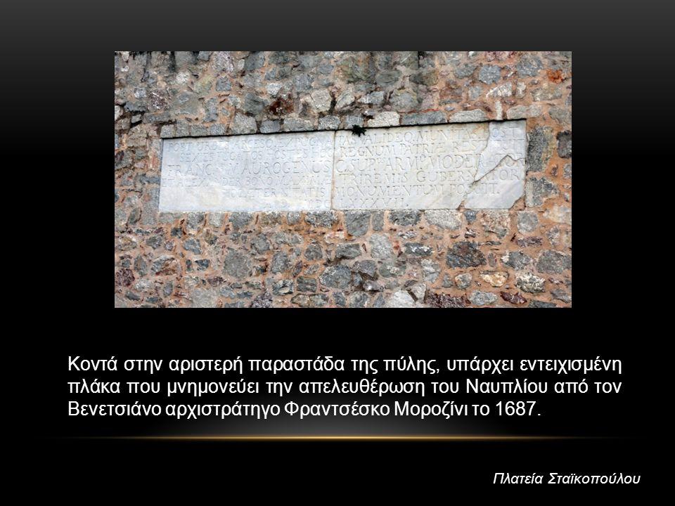 Κοντά στην αριστερή παραστάδα της πύλης, υπάρχει εντειχισμένη πλάκα που μνημονεύει την απελευθέρωση του Ναυπλίου από τον Βενετσιάνο αρχιστράτηγο Φραντσέσκο Μοροζίνι το 1687.