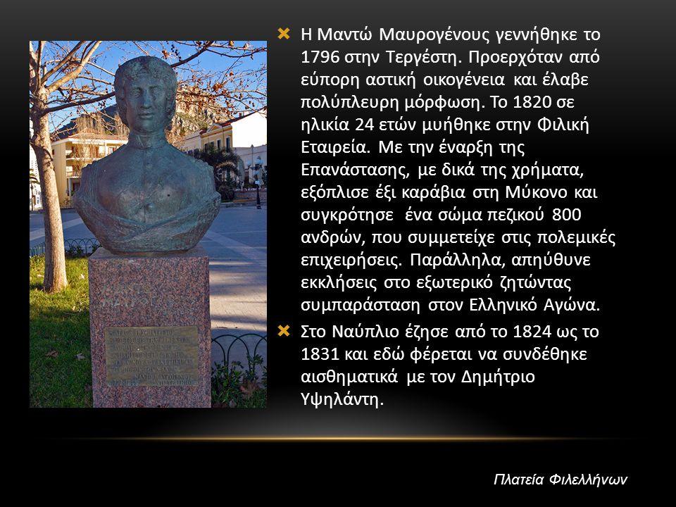 Η Μαντώ Μαυρογένους γεννήθηκε το 1796 στην Τεργέστη