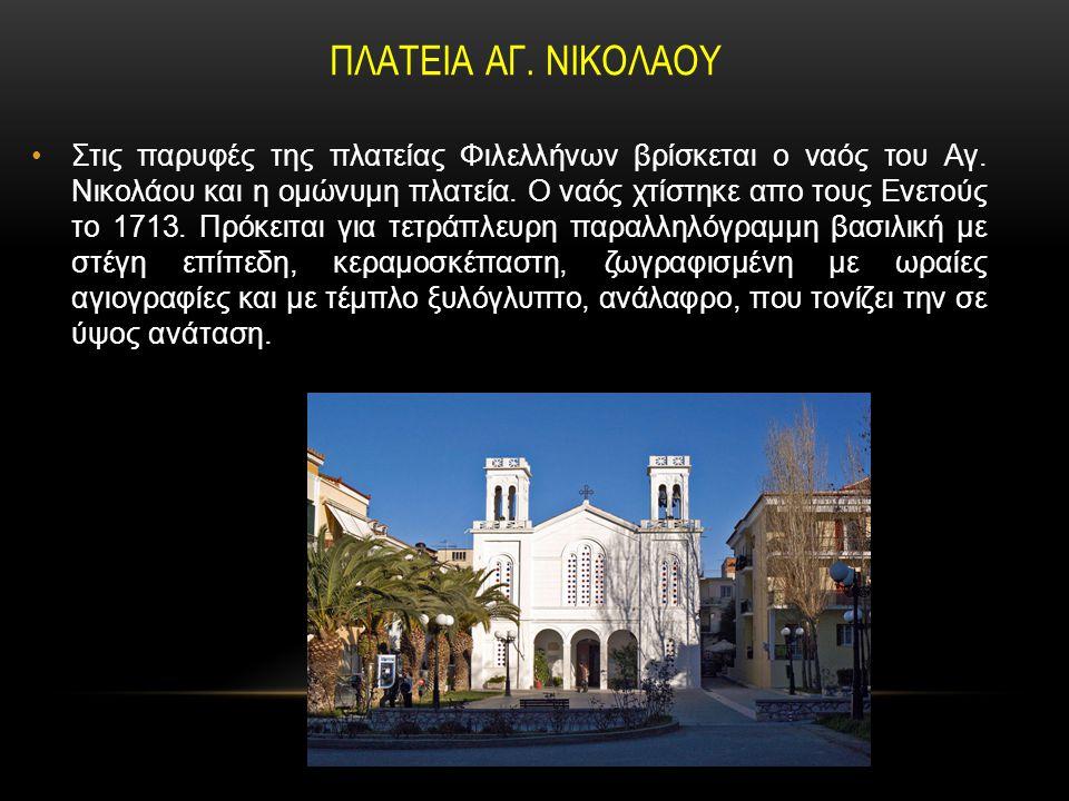 ΠΛΑΤΕΙΑ ΑΓ. ΝΙΚΟΛΑΟΥ