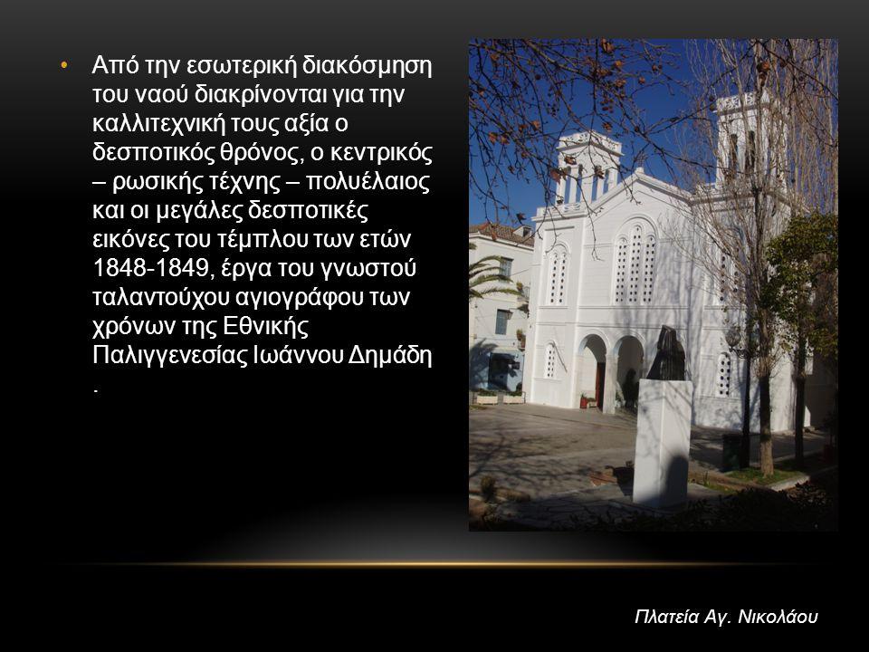 Από την εσωτερική διακόσμηση του ναού διακρίνονται για την καλλιτεχνική τους αξία ο δεσποτικός θρόνος, ο κεντρικός – ρωσικής τέχνης – πολυέλαιος και οι μεγάλες δεσποτικές εικόνες του τέμπλου των ετών 1848-1849, έργα του γνωστού ταλαντούχου αγιογράφου των χρόνων της Εθνικής Παλιγγενεσίας Ιωάννου Δημάδη .