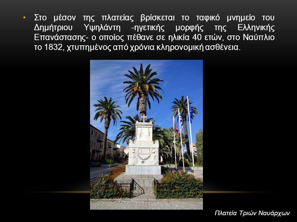 Στο μέσον της πλατείας βρίσκεται το ταφικό μνημείο του Δημήτριου Υψηλάντη -ηγετικής μορφής της Ελληνικής Επανάστασης- ο οποίος πέθανε σε ηλικία 40 ετών, στο Ναύπλιο το 1832, χτυπημένος από χρόνια κληρονομική ασθένεια.