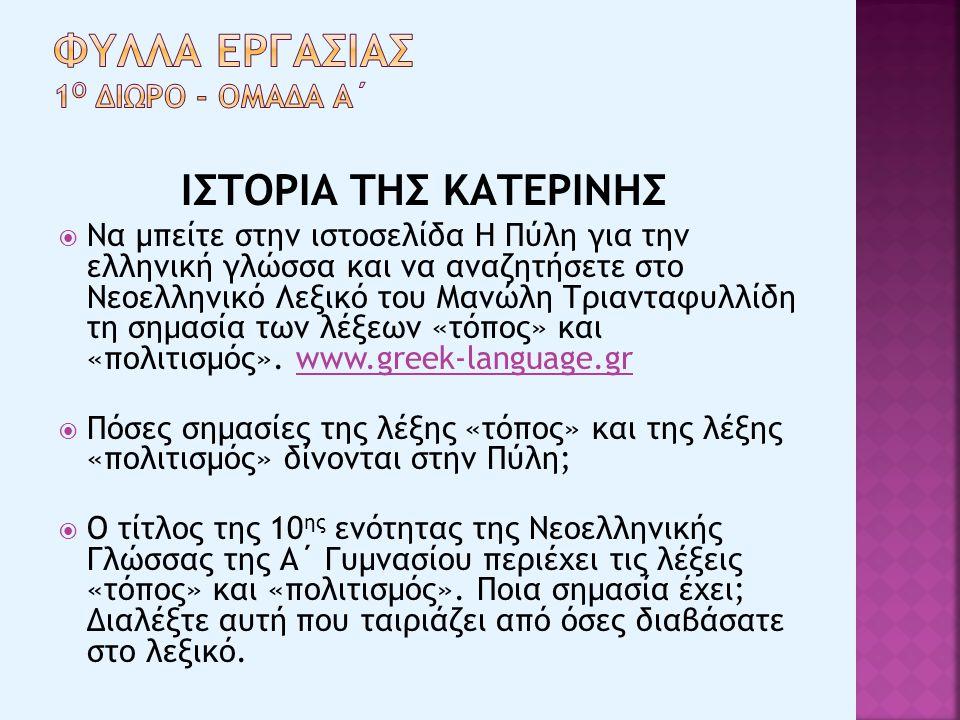 ΦΥΛΛΑ ΕΡΓΑΣΙΑΣ 1ο ΔΙωρο - ΟμΑδα Α΄