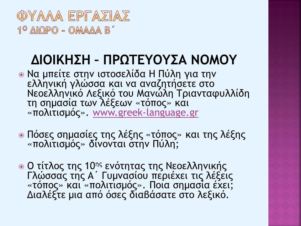 ΦΥΛΛΑ ΕΡΓΑΣΙΑΣ 1ο ΔΙωρο - ΟμΑδα Β΄