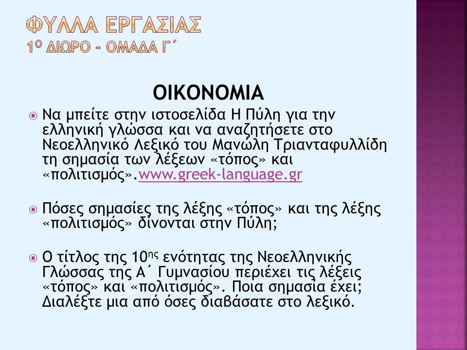 ΦΥΛΛΑ ΕΡΓΑΣΙΑΣ 1ο ΔΙωρο - ΟμΑδα Γ΄