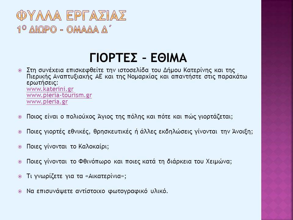 ΦΥΛΛΑ ΕΡΓΑΣΙΑΣ 1ο ΔΙωρο - ΟμΑδα Δ΄